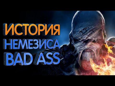 История тирана Nemesis,