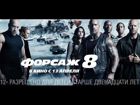 Киноляпы Фильмов Форсаж (2013) HD