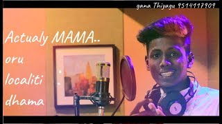Love Song | Gana Thiyagu | Gana Vimal | Praba Brothers Media