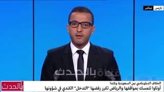 د. احمد الشهري يحرج مذيع قناة فرانس ٢٤ بعد طرد السفيرة الكندية من السعودية