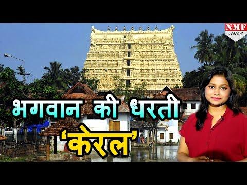 जानिए 'Kerala' को क्यों कहते हैं 'God's Own Country' || Must Watch !!!