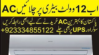 Haier Offers First time In Paksitan -Haier AC DC Invertor UPS Version Solar Panal AC 2018, Solar Ac