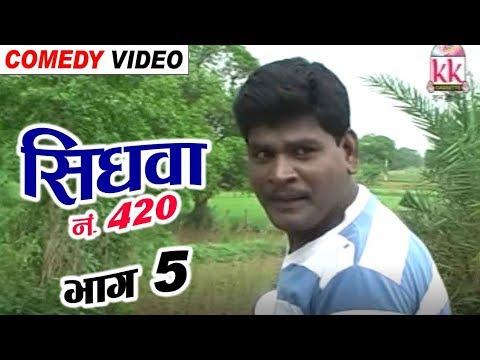 Sidhwa No. 420 (Scene -5) | Sevak Ram Yadav | CG COMEDY | Chhattisgarhi Natak | Hd Video 2018