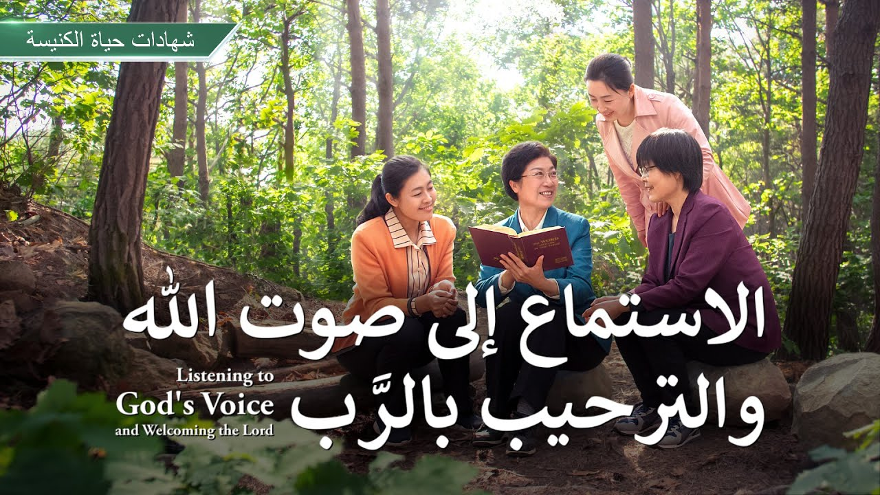 اختبار لمسيحي وشهادة | الاستماع إلى صوت الله والترحيب بالرَّب (دبلجة عربية)