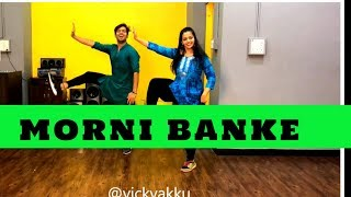 Morni Banke | Easy Dance Steps | Vicky and aakanksha | Vivek Dadhich choreography