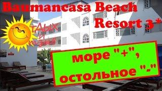 Отзыв об отеле Baumancasa Beach Resort 3* (о. Пхукет, Таиланд). Обзор отеля!(Отель Baumancasa Beach Resort 3* расположен на острове Пхукет в Таиланде. В видео подробно расскажем про данный отель..., 2016-12-02T14:00:00.000Z)