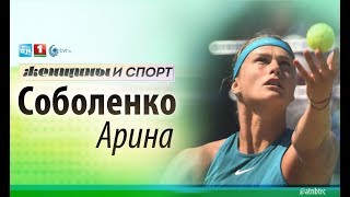 Арина Соболенко. Женщины и спорт
