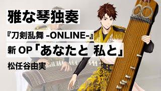 【KOTO】『刀剣乱舞-ONLINE-』~ 新OP「あなたと 私と」松任谷由実 ~演奏してみた