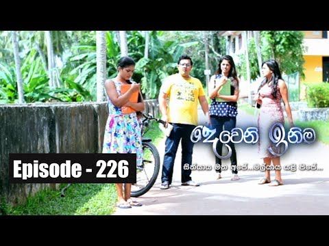 Deweni Inima | Episode 226 18th  December 2017