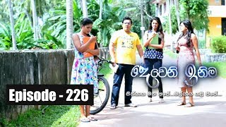 Deweni Inima | Episode 226 18th  December 2017 Thumbnail