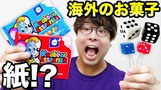 食べる紙?サイコロ飴?海外の変なお菓子10個食べてみた。。。