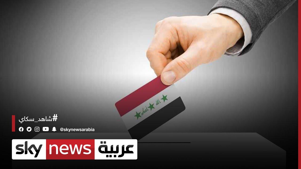 العراق.. بدء العد التنازلي للاقتراع المبكر المقرر في 10 أكتوبر | #مراسلو_سكاي  - نشر قبل 4 ساعة