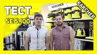 Химчистка салона Renault Scenic. Karcher SE 5.100 [Karcher Channel 2015]