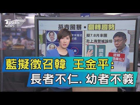 【說政治】藍擬徵召韓 王金平:長者不仁.幼者不義