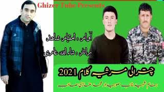 New chitrali Marsiya kalam 2021  Shaheed Muhammad Qazi  Writer Sana Ullah Gazi  Voice imtiyaz shahid