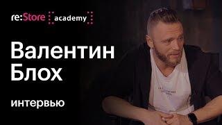 Валентин Блох - о режиссуре, мастер-классах и фотографии. Интервью для Академии re:Store