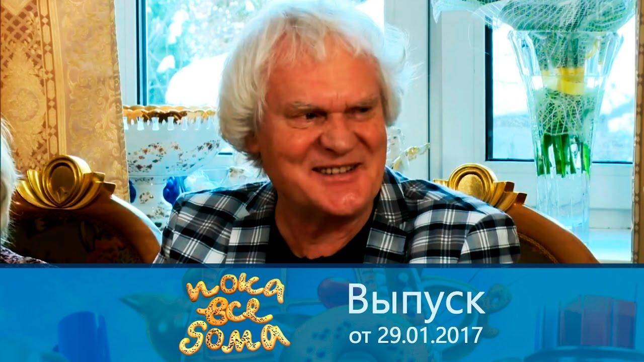 Пока все дома - Вгостях уЮрия Куклачева.  Выпуск от29.01.2017