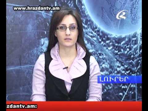 Լուրեր 28 02 2012