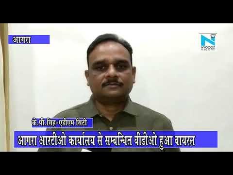 Agra: देखें RTO कार्यालय में ऐसे होता है भ्रष्टाचार, वीडियो हुआ वायरल