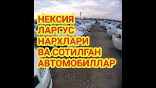 СУРХОНДАРЁ ДЕНОВ АВТОМОБИЛ БОЗОРИ 23.02.2020 3-КИСМ