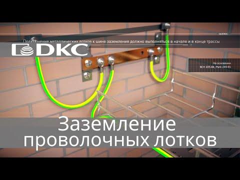 Как заземляют кабельные конструкции