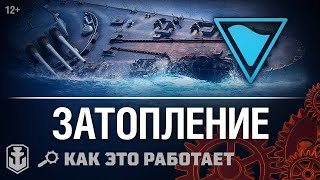 как это работает: Затопления  World of Warships