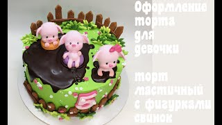 Оформление торта для девочки Свинки на торте Торт на 5 лет Танинторт