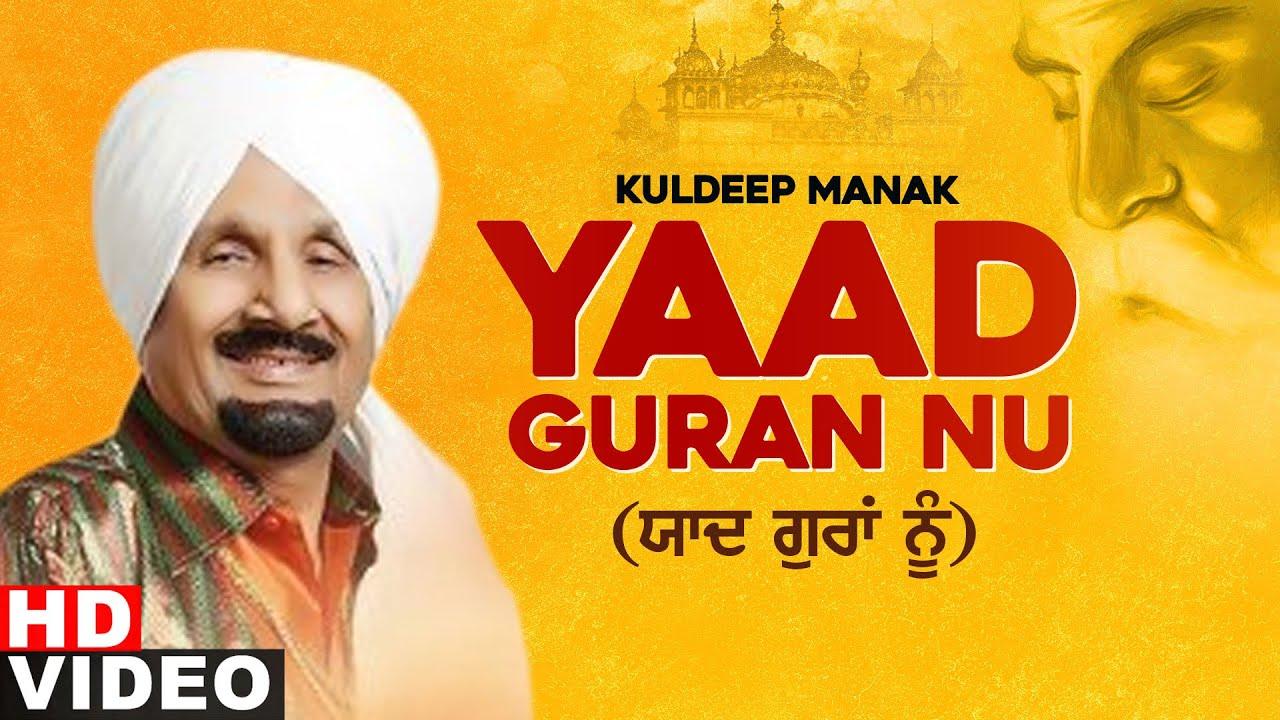 The Prayer Of Inspiration | Yaad Guran Nu | Kuldeep Manak | Shinda Vidhipur | Speed Records