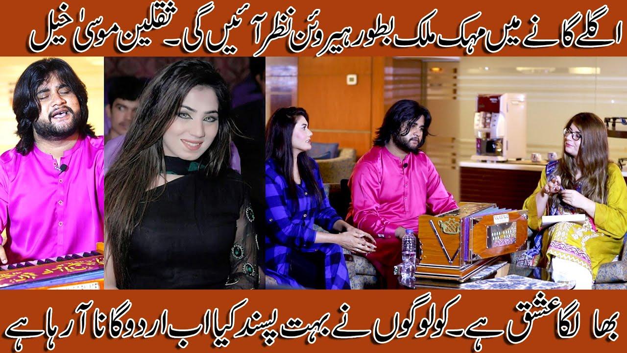 Saqlain Musa Khelvi First interview with Miss Faiza Bukhari Eid Show  | 5Startv
