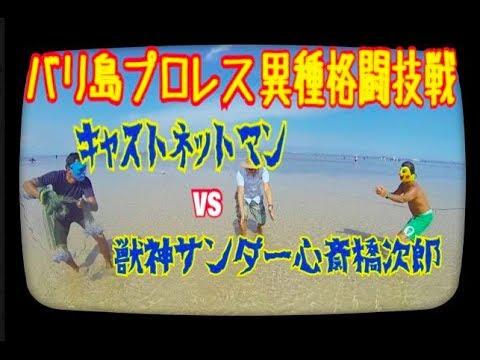 サヌールの最終兵器キャストネットマン VS 獣神サンダー心斎橋次郎 (バリ島プロレス異種格闘技戦)