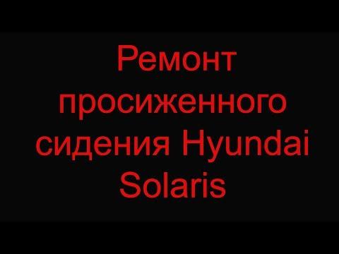 Ремонт просиженного сидения Hyundai Solaris