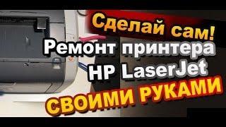 видео ремонт принтеров