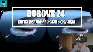 BOBOVR Z4 - навіщо окуляри віртуальної реальності в 2016?