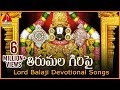 Lord Balaji Telugu Devotional Songs | Tirumala Giri Pai Song | Amulya Audios And Videos Mp3