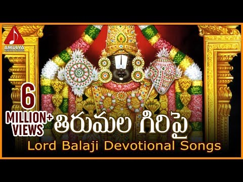 Lord Balaji Telugu Devotional Songs | Tirumala Giri Pai Song | Amulya Audios And Videos