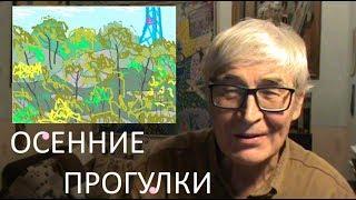 ОСЕННИЕ ПРОГУЛКИ *  Film Muzeum Rondizm TV