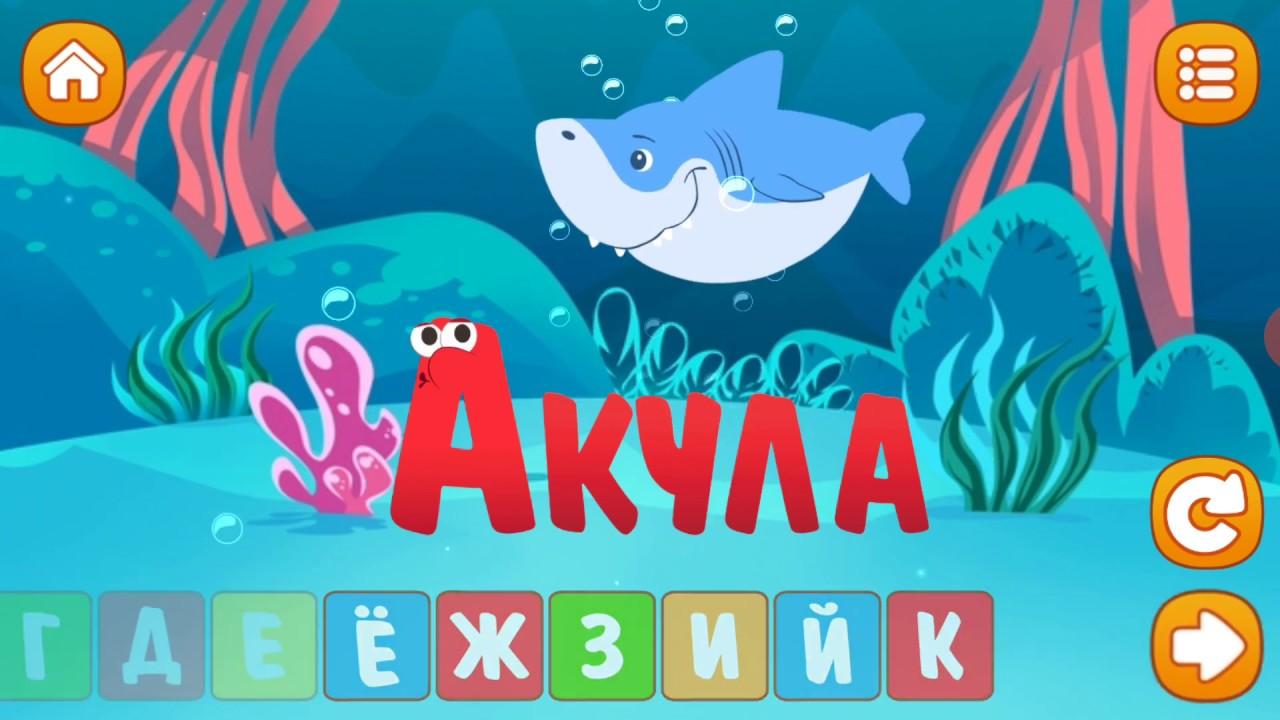 Учим алфавит от А до Я, учим буквы с животными! - YouTube