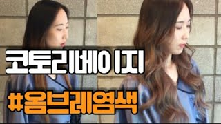 [최디헤어티비]코토리베이지 옴브레 염색 Korean h…