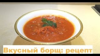 Вкусный борщ с фасолью,  со свеклой и капустой: видео рецепт простой