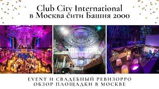 Свадебный ревизорро в Москва Сити. Банкетный зал Club City International для праздников.