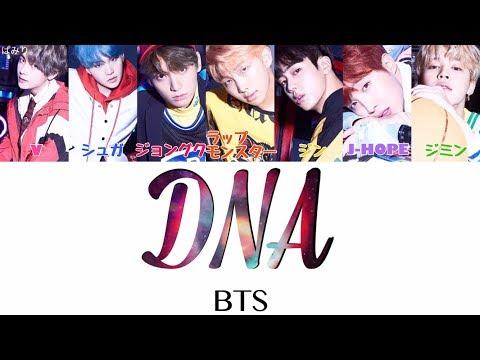DNA-BTS(방탄소년단/防弾少年団)【日本語字幕/かなるび/歌詞】