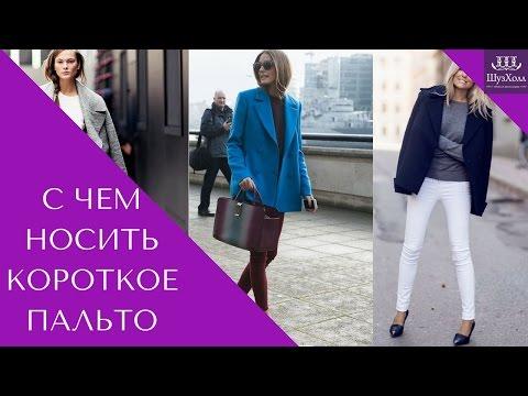 Как носить короткое пальто