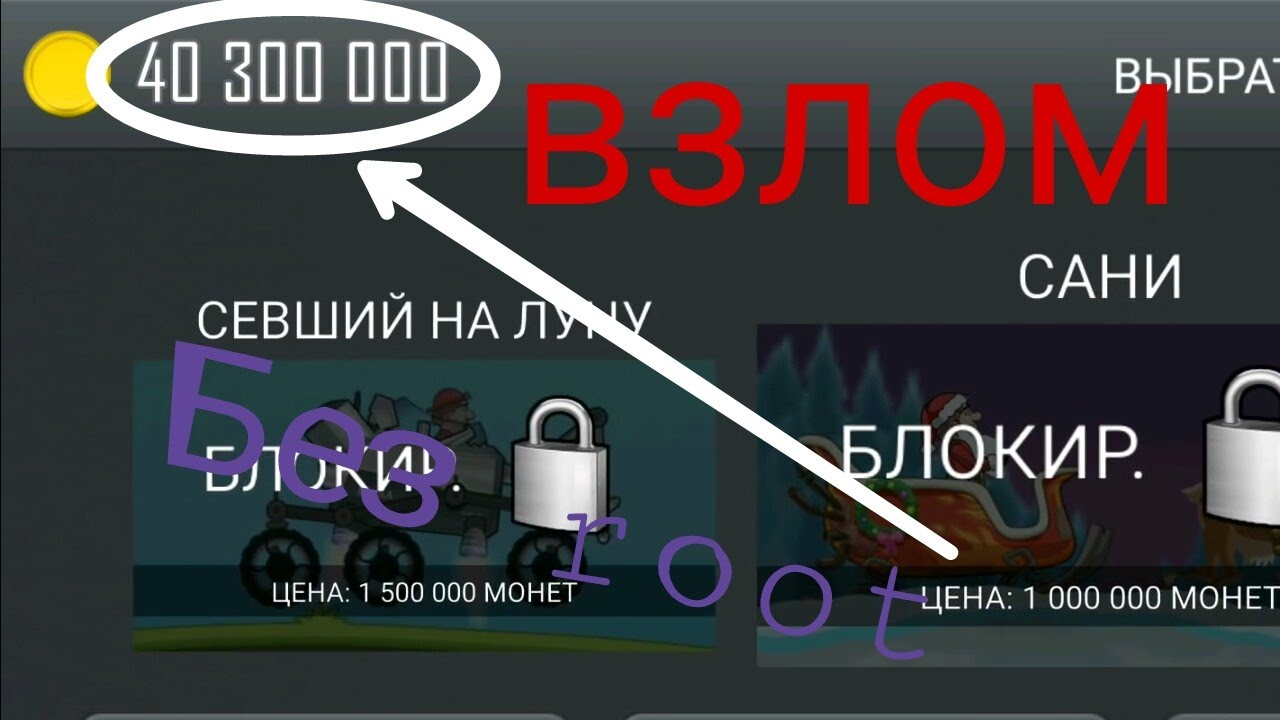 программа для взлома на деньги в играх android