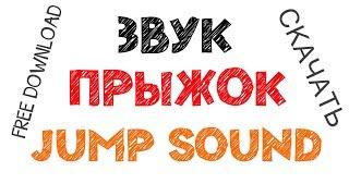 Бесплатные звуки для видео. Смешные звуки. Пружины, прыжок. СКАЧАТЬ БЕСПЛАТНО