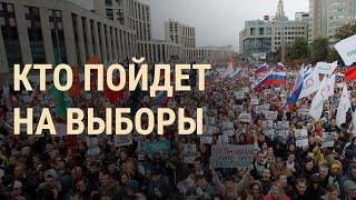 Смотреть видео Чем закончатся выборы в России | ВЕЧЕР | 06.09.19 онлайн