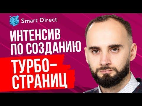 Интенсив. Как сделать турбо-страницы Яндекс Директ