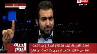 بالفيديو.. خالد الهيل: المخابرات القطرية تسعى يوميا لبث الفتنة في مصر