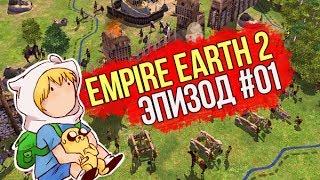 Прохождение Empire Earth 2 - Корея - 1 эпизод