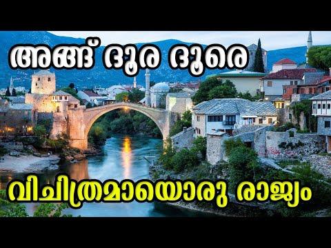 അങ്ങ് ദൂരെ ദൂരെ ഒരു രാജ്യം |Bosnia and Herzegovina history and facts|ബോസ്നിയ ആൻഡ് ഹെർസ്ഗോവിന |
