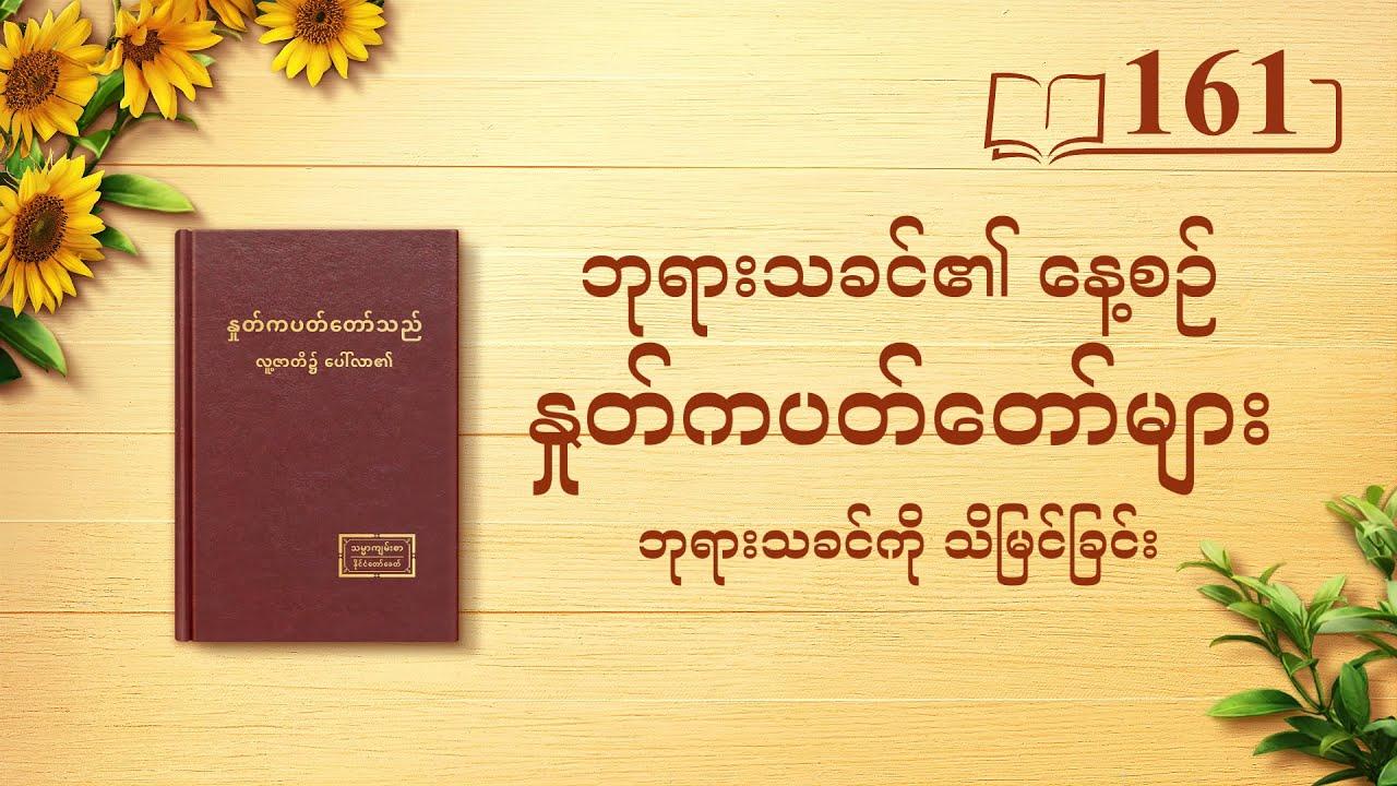 """ဘုရားသခင်၏ နေ့စဉ် နှုတ်ကပတ်တော်များ   """"အတုမရှိ ဘုရားသခင်ကိုယ်တော်တိုင် (၆)""""   ကောက်နုတ်ချက် ၁၆၁"""